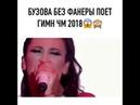 Бузова без фанеры поёт гимн ЧМ 2018 Треш2018 Бузова Гимн2018 ЧМ2018