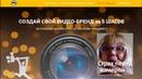 Инструкция к онлайн игре Создай свой видео бренд за 5 шагов