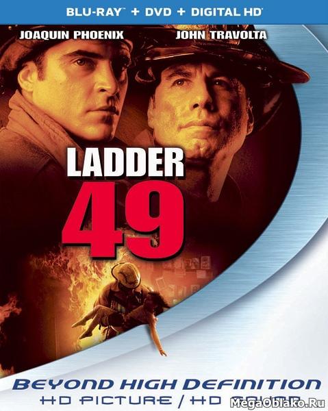 Команда 49: Огненная лестница / Ladder 49 (2004/BDRip/HDRip)