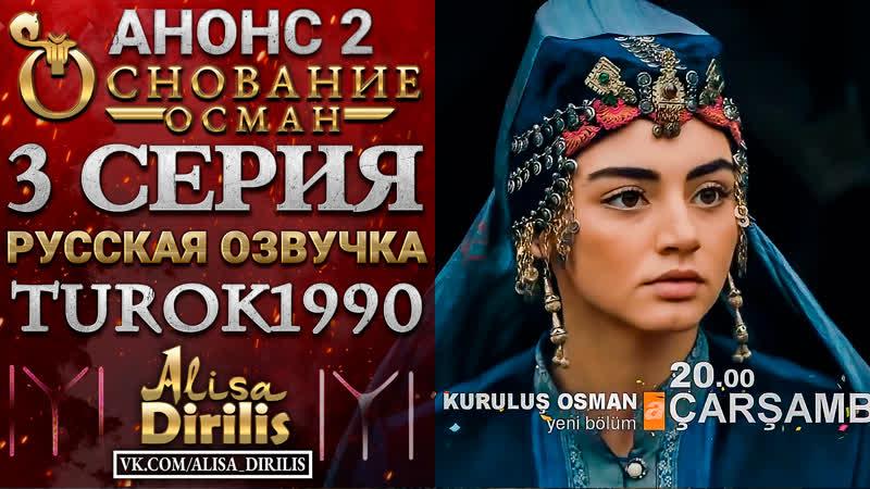 Основание Осман 2 анонс к 3 серии turok1990
