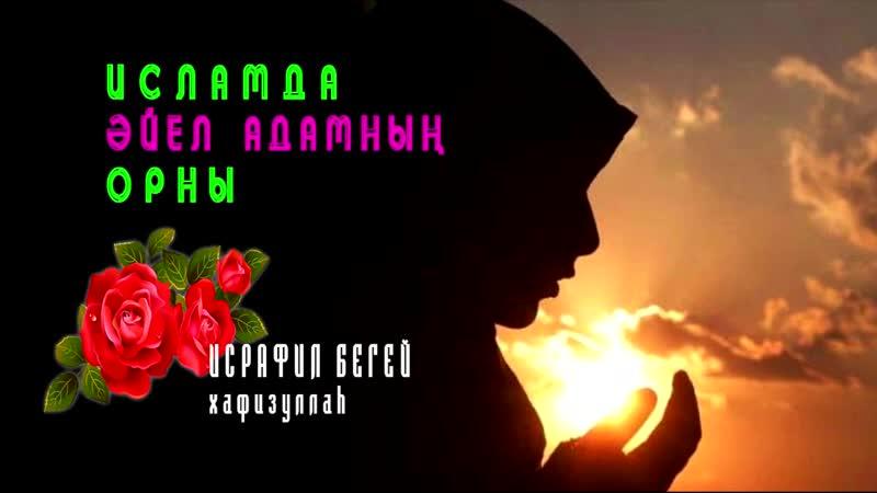 Исламда әйел адамның орны Исрафил БЕГЕЙ