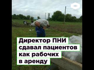Директор Суджанского ПНИ в Курской области сдавал пациентов как рабочих в аренду  | ROMB
