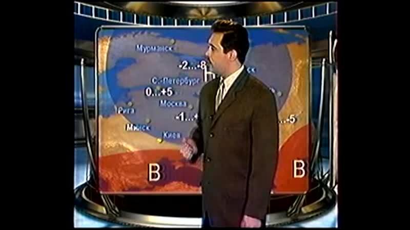 (staroetv.su) Прогноз погоды (ОРТ, 11.03.2000)
