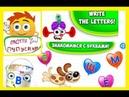Супер Алфавит для малышей.Азбука для детей - Буквы. Учим Букву В