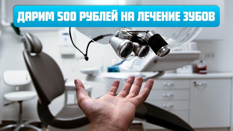 Кейс: продвижение сети стоматологических клиник в Москве, изображение №3