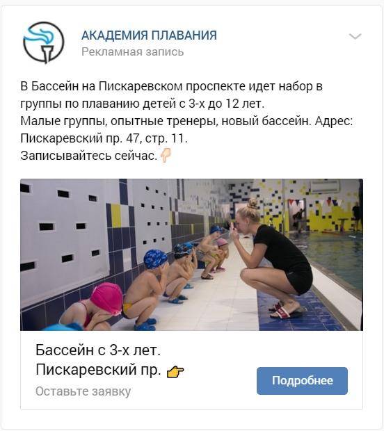 613 лидов в бассейн с таргета в ВК, но это не точно.😉, изображение №11