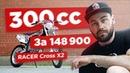 RACER Cross X2 300cc | zongshen 174 mn-3 | ОБЗОР