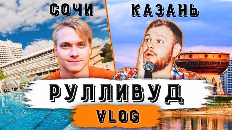 РУЛЛИВУД VLOG Казань Сочи Stand Up Club Kazan КИВИН 2020