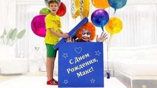 День Рождения Макса испортил клоун