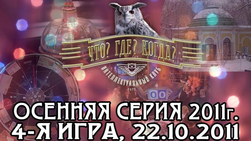 Что? Где? Когда? Осенняя серия 2011 г., 4-я игра – финал от 22.10.2011 (интеллектуальная игра)