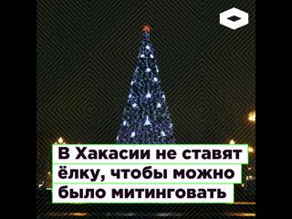 В Хакасии город Абакан остался без новогодней елки, чтобы та не мешала митингующим  | ROMB