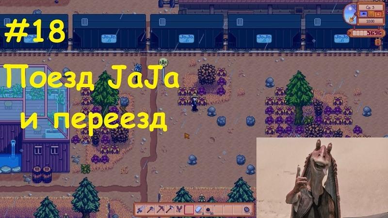 Stardew Valley [Кооператив] - 18 - Поезд JaJa и переезд на новое место.