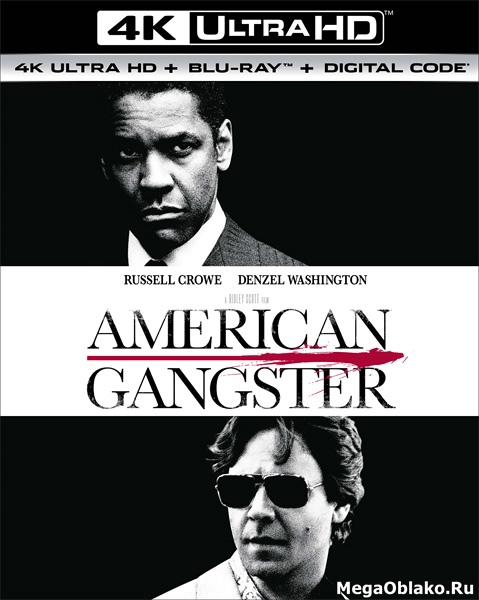 Гангстер / American Gangster [Unrated Extended Edition] (2007) | UltraHD 4K 2160p