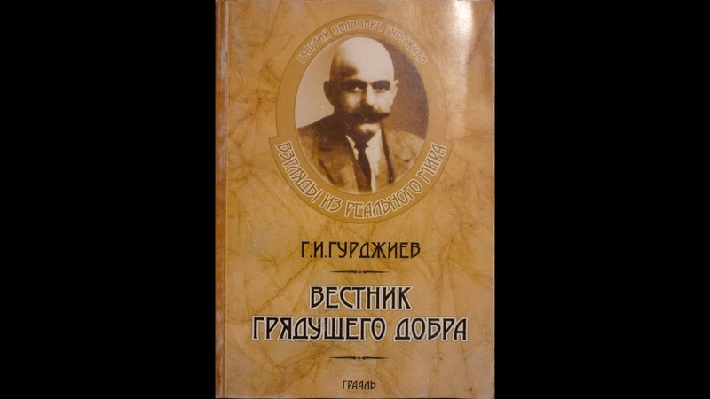 Г.И.Гурджиев Вестник грядущего добра 2