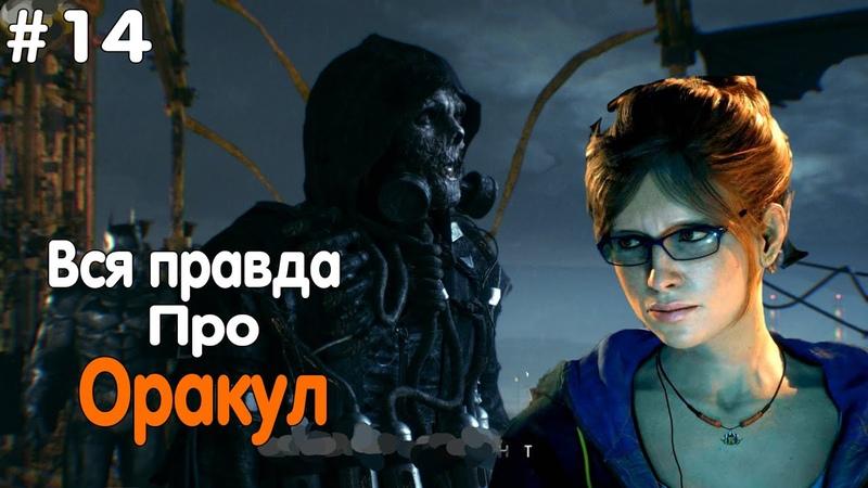 Batman Arkham Knigt  Вся правда про Оракул  14