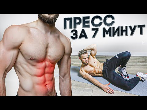 СУПЕР ПРЕСС ЗА 7 МИНУТ В ДЕНЬ В 2020 ГАРАНТИРОВАННО