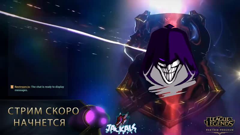 League of Legends, АП ШАКО МЕЙНЕР 3КК, путь мастера!