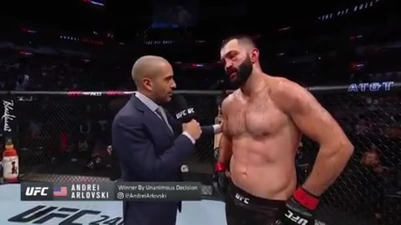 UFCSanAntonio AndreiArlovski слова после боя!