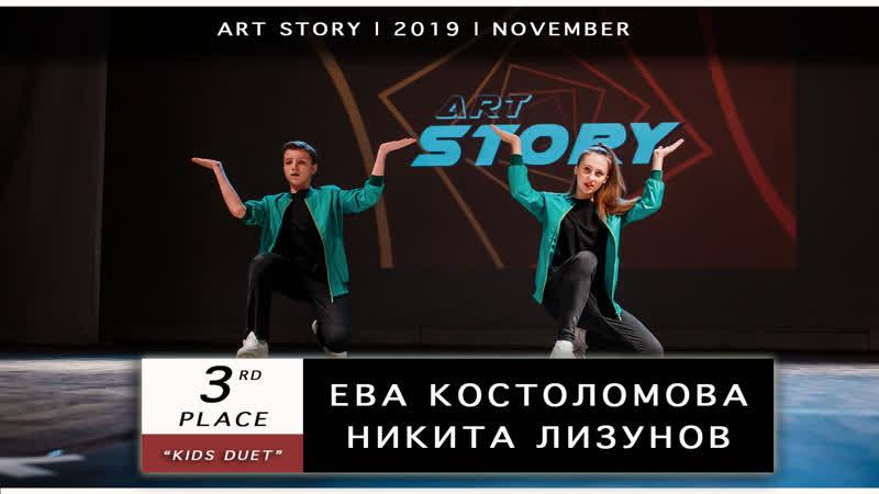Ева Костоломова, Никита Лузинов | 3rd PLACE | KIDS DUET | ART STORY 2019 NOVEMBER