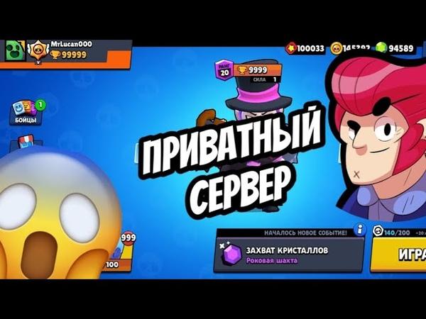 ПРИВАТНЫЙ СЕРВЕР МНОГО ГЕМОВ И ДЕНЕГ В BRAWL STARS