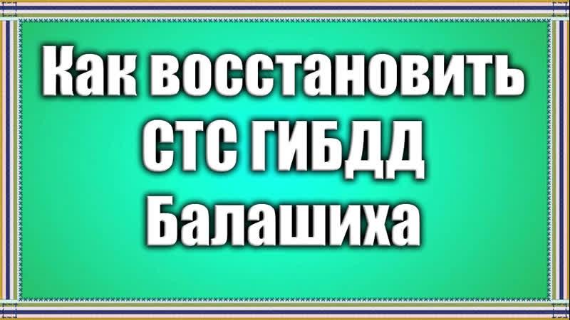 Восстановление СТС в ГИБДД Балашиха