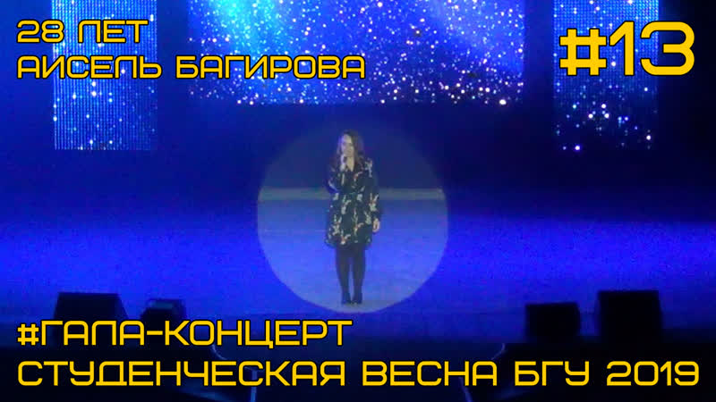VK 28 лет Аисель Багирова Колледж БГУ Гала концерт 13