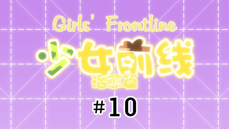 Girls Frontline Anime Chapter Healing Episode.10 Eng Sub JP ID VN CC