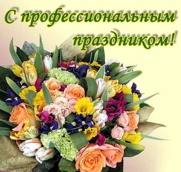Поздравление с днем рождения торговому воровские
