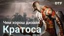 Дизайн Кратоса Что делает главгероя серии God of War таким крутым