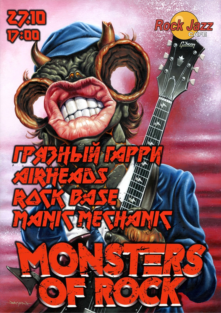 Афиша Красноярск Monsters of Rock tribute vol 2 / 27.10 / Rock Ja