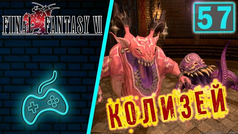 Final Fantasy VI - Прохождение. Часть 57: Волшебные туфли - награда в Колизее. Маранда в мире Руин