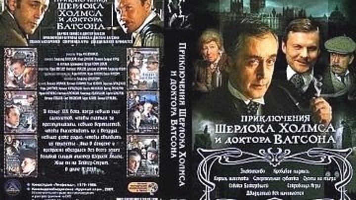 Приключения Шерлока Холмса и доктора Ватсона Сокровище Агры 2 серии