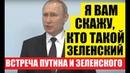 CP0ЧH0! Встреча Путина и Зеленского. Такого от Путина НИКТО НЕ ОЖИДАΛ — 27.04.2019