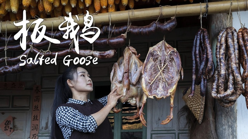 板鹅,一道用时间做出来的美味【滇西小哥】dianxi xiaoge cooking