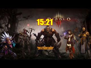 18+ Шон играет в Diablo 3 (PC, 2012)