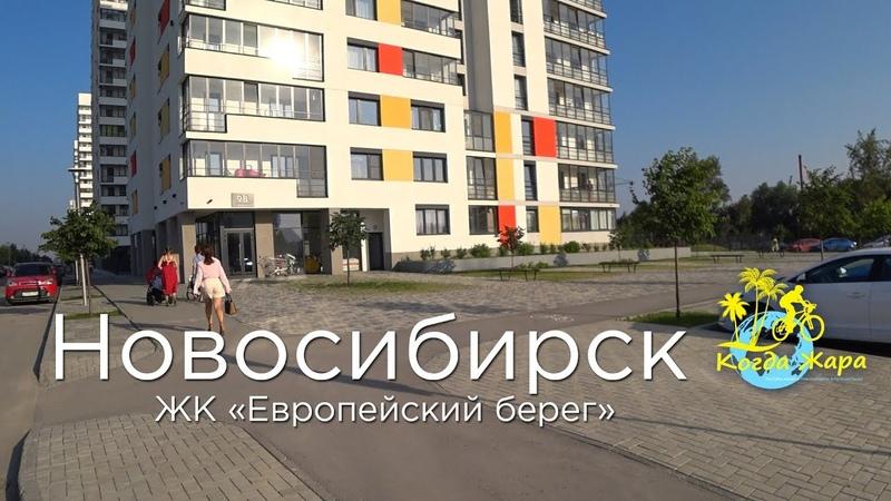 Новосибирск ЖК Европейский Берег