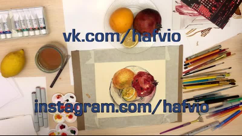 Мастеская Виолетты Хафизовой - скетч фрукты