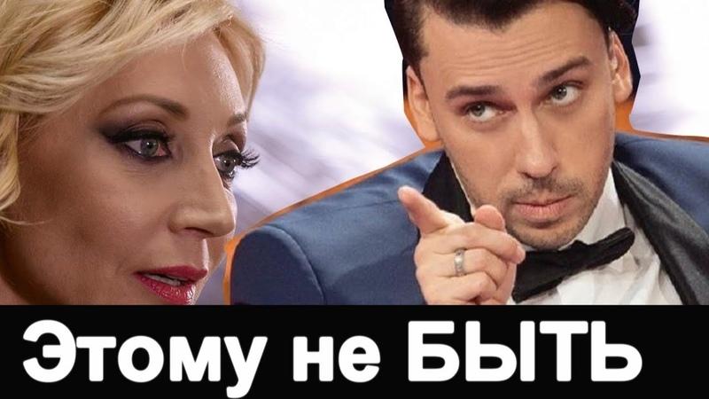Галкин в ярости от подарка Пугачевой Орбакайте ! почему не удалось сгладить конфликт