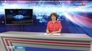 24 июля - Новости Тверской области | Вести Тверь 17:00