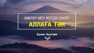 көктер мен жердің билігі Аллаға тән Ерлан Акатаев