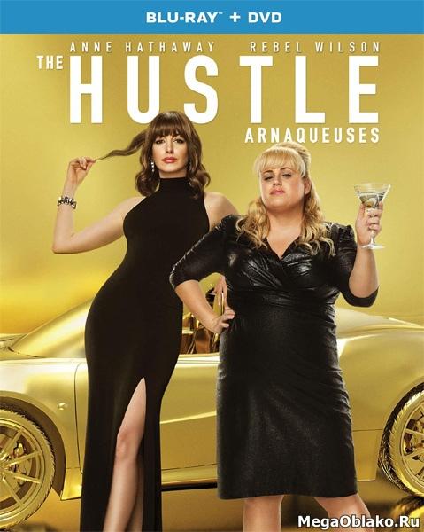 Отпетые мошенницы / The Hustle (2019/BDRip/HDRip)