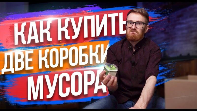 ПРОВЕРКА БЛОГГЕРСКОГО СЮРПРИЗ БОКСА ОТ YOUBOX EVG