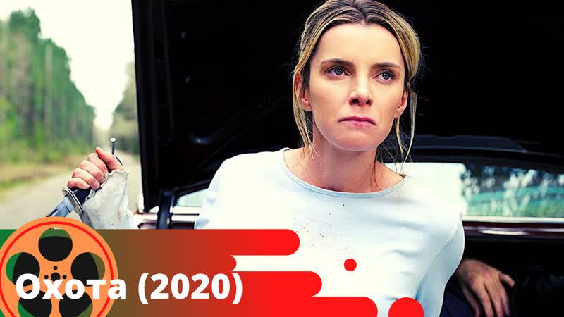 Охота 2020