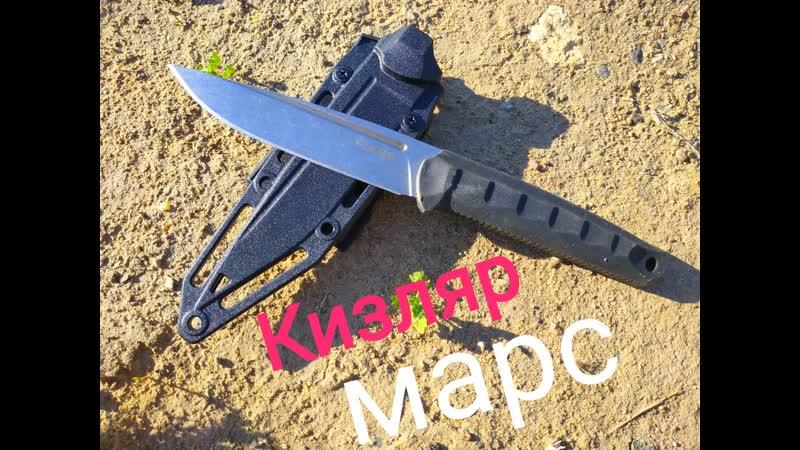 нож Марс Кизляр тест на прочность