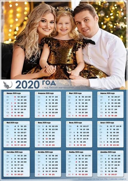 календарь с фотографиями на заказ люберцы лицо содержит