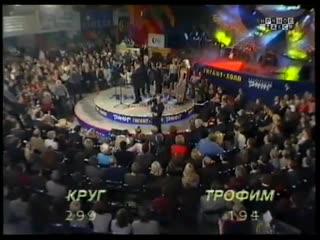 Музыкальный ринг. Михаил Круг - Сергей Трофимов. 1999 г