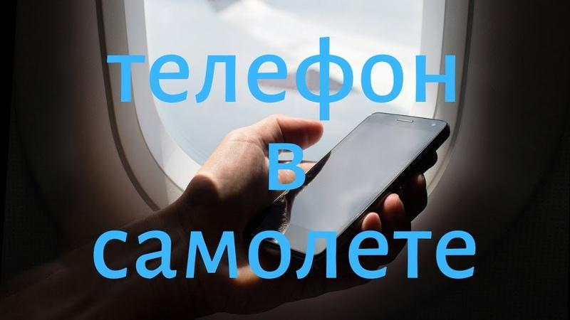 Можно ли в самолете пользоваться телефоном ?