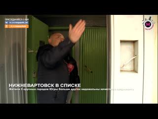 Мегаполис -  Нижневартовск в списке - ХМАО-Югра