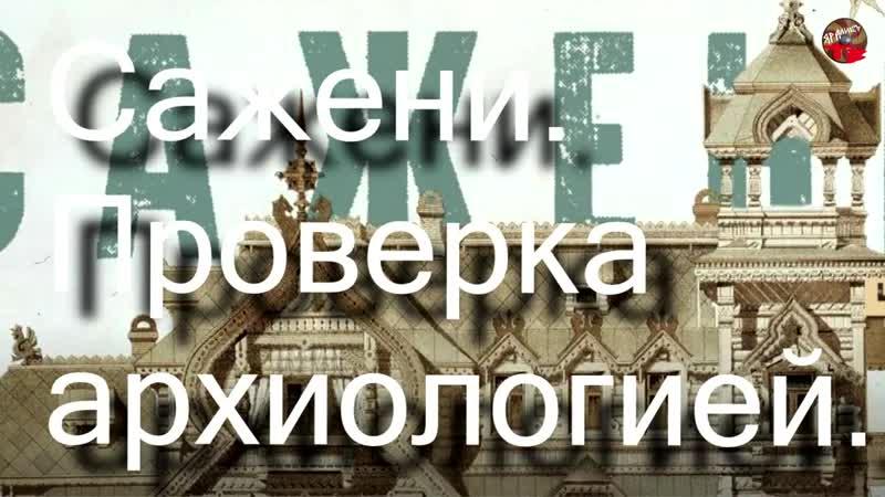 87.Сажени.Проверка археологией.Владимир Безуглов .TartAria.info