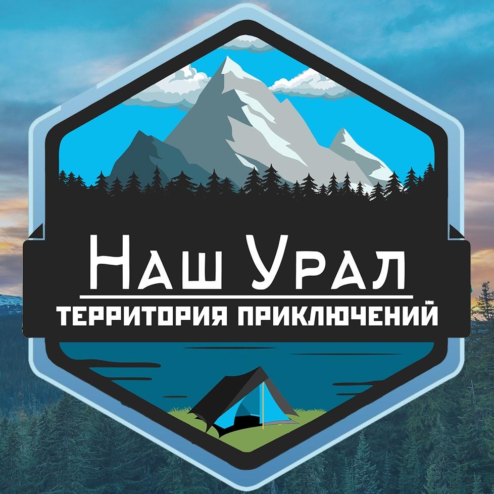 Афиша Екатеринбург 1-10 августа:Приполярный Урал.Народная,Манарага